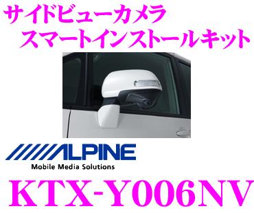 アルパイン KTX-Y006NVサイドビューカメラインストールキット【HCE-CS1000 専用】【ヴォクシー/ノア 専用(H19/6~H26/1)】