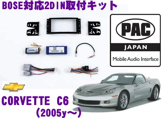 PAC JAPAN GMVET2シボレー コルベットC6(2005y~)2DINオーディオ/ナビ取り付けキット