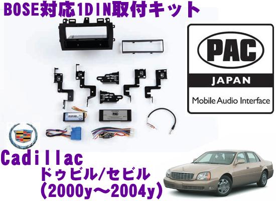 PAC JAPAN GM1000キャデラック ドゥビルDHS/DTS(2000y~2005y)キャディラック セビルSTS/SLS(2000y~2004y)1DINオーディオ/ナビ取り付けキット