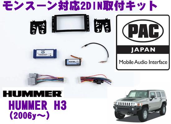PAC JAPAN GM2200 ハマーH3(2006y~) 2DINオーディオ/ナビ取り付けキット