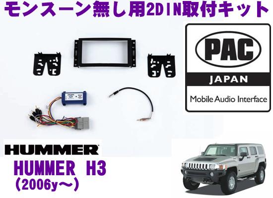 PAC JAPAN GM2300 ハマーH3(2006y~) 2DINオーディオ/ナビ取り付けキット