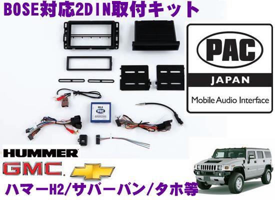 PAC JAPAN GM3100タホ/サバーバン/シルバラード/アバランチ(2007y~)エクスプレス(2008y~)GMC ユーコン/デナリ/アカディア(2007y~)ハマーH2(2008y~)2DINオーディオ/ナビ取付キット