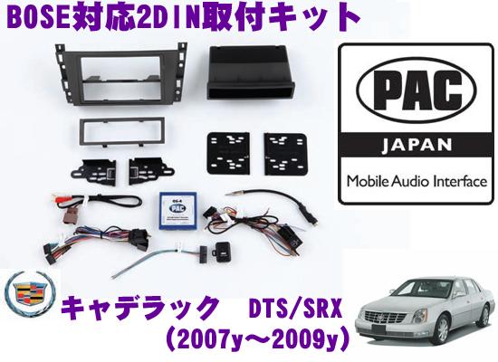 PAC JAPAN GM3200キャデラック DTS(2006~2011年)/SRX(2007~2009年)2DINオーディオ/ナビ取り付けキット