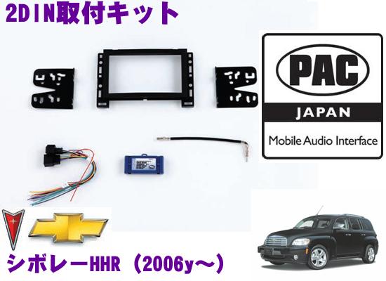 PAC JAPAN GMHHR シボレー HHR(2006y~) ポンティアック ソルスティス(2007y~) 2DINオーディオ取り付けキット