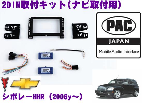 PAC JAPAN GMHHR2 シボレー HHR(2006y~) ポンティアック ソルスティス(2007y~) 2DINオーディオ/ナビ取り付けキット