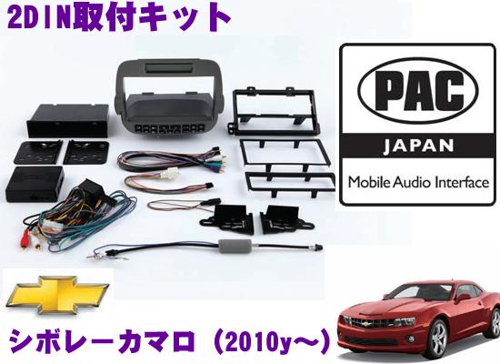 PAC JAPAN GMCAM シボレー カマロ(2010y~) 2DINオーディオ/ナビ取り付けキット