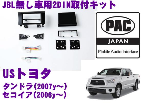 PAC JAPAN TY3001 USトヨタ タンドラ(2007y~) USトヨタ セコイア(2008y~) 2DINオーディオ/ナビ取り付けキット