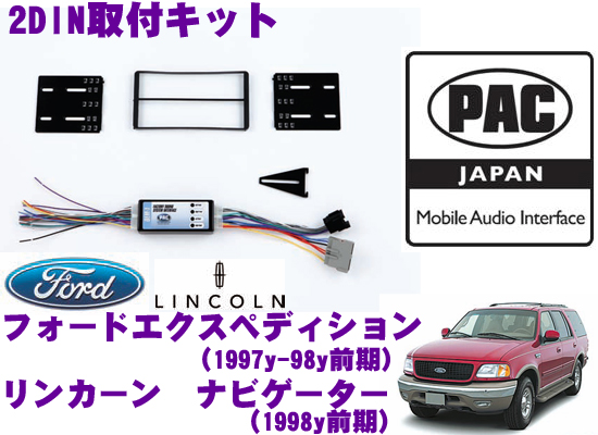 PAC JAPAN FD2000リンカーン ナビゲーター(1998y前期)フォード エクスペディション(1997y-98y前期)2DINオーディオ/ナビ取り付けキット