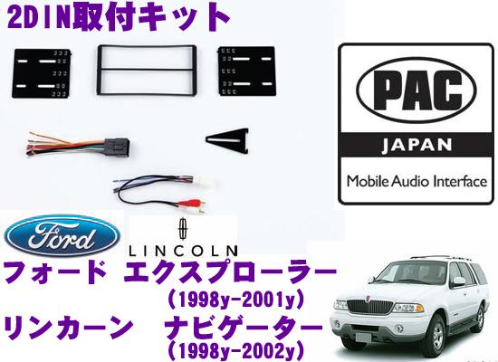 PAC JAPAN FD2100リンカーンナビゲーター(1998~2002)フォードエクスペディション(1998-2002)エクスプローラー(1998~2001)エクスカージョン(2000~2005)2DINオーディオ/ナビ取付キット