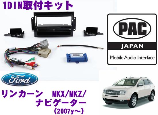 PAC JAPAN FD3300リンカーン ナビゲーター/MKX/MKZ(純正ナビなし車)1DINオーディオ/ナビ取り付けキット