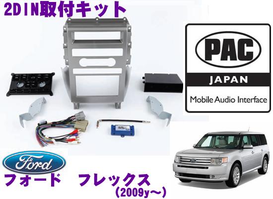PAC JAPAN FD3400 フォード フレックス(2009y~2013y 純正ナビなし車) 2DINオーディオ/ナビ取り付けキット