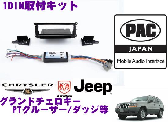 PAC JAPAN CH1100クライスラー グランドチェロキー(1999y~01y)PTクルーザー(2001y)ボイジャー(2001y)ダッジ デュランゴ(2001y)1DINオーディオ/ナビ取り付けキット