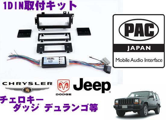 PAC JAPAN CH1300 ジープ チェロキー(1997y~01y) ダッジ デュランゴ(1998y~00y) ダッジ ラム/ラムバン(1998y~01y) 1DINオーディオ/ナビ取り付けキット