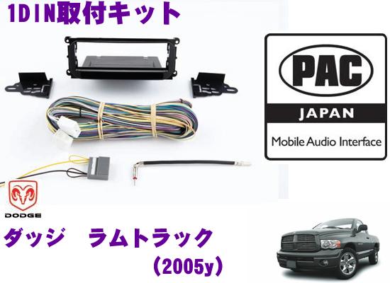 PAC JAPAN CH1500 ダッジ ラムトラック(2005y) 1DINオーディオ/ナビ取り付けキット