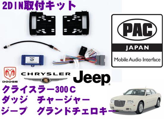 PAC JAPAN CH2800 クライスラー300C/ダッジ チャージャー/マグナム/デュランゴ/アベンジャー/チャレンジャー/ジープ グランドチェロキー/コマンダー 2DINオーディオ/ナビ取り付けキット