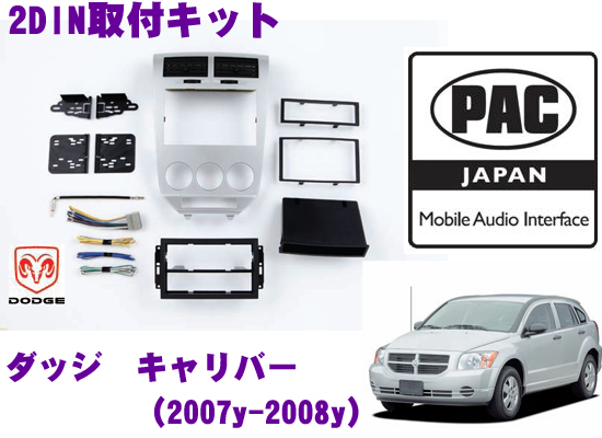 PAC JAPAN CH3000 ダッジ キャリバー(2007y~2008y) 2DINオーディオ/ナビ取り付けキット
