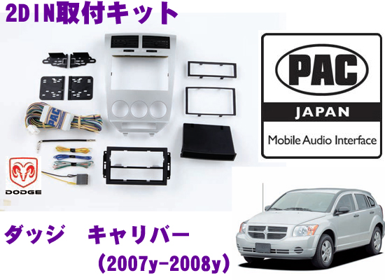 PAC JAPAN CH3100 ダッジ キャリバー(2007y~2008y) 2DINオーディオ/ナビ取り付けキット