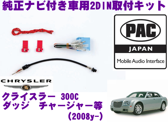 PAC JAPAN CH3500300C(2008y~2010y)ジープ グランドチェロキー(2008y~2010y)ダッジ チャージャー(2008y~2010y)アベンジャー(2007y~2013y)2DINオーディオ/ナビ取付キット