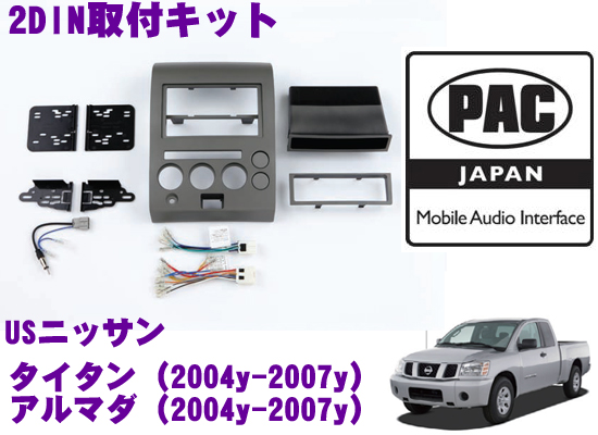PAC JAPAN NS2101USニッサン タイタン(2004y~2007y)アルマダ(2004y~2007y)2DINオーディオ/ナビ取り付けキット