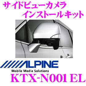 アルパイン KTX-N001EL サイドビューカメラ インストールキット 【HCE-C90S 専用】 【エルグランド 専用(H22/8~現在)】