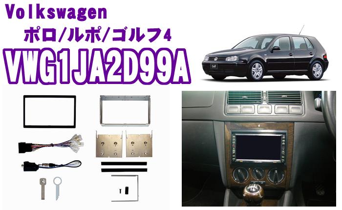 pb ピービー VWG1JA2D99A フォルクスワーゲン ルポ/ポロ(9N)/ゴルフ4 2DINオーディオ/ナビ取り付けキット