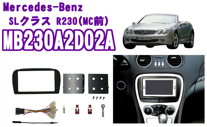 pb ピービー MB230A2D02A メルセデスベンツSLクラス(R230MC前) 2DINオーディオ/ナビ取り付けキット 【2001(H13)/10~2008(H20)/5】