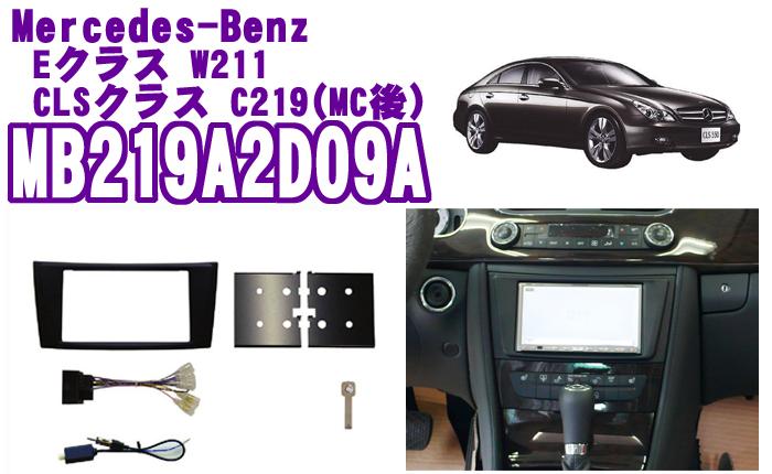 pb ピービー MB219A2D09AメルセデスベンツEクラス(W211)CLSクラス(C219MC後)2DINオーディオ/ナビ取り付けキット【2008(H20)/8~2010(H22)/2 純正HDDナビ付き車用】