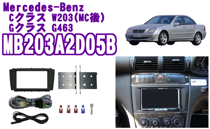 pb ピービー MB203A2D05BメルセデスベンツCクラス(W203MC後)Gクラス(G463)2DINオーディオ/ナビ取り付けキット【2004(H16)/6~2008(H20)/3 純正DVDナビ付き車用】