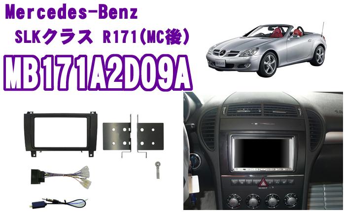 pb ピービー MB171A2D09A メルセデスベンツSLKクラス(R171MC後) 2DINオーディオ/ナビ取り付けキット 【2008(H20)/5~現行 純正HDDナビ付き車用】