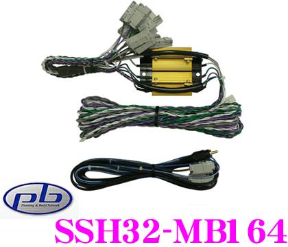 pb ピービー SSH32-MB164 MB164A2D09A/MB251A2D09A用オプション harman/kardon装着車用スピーカーハーネス