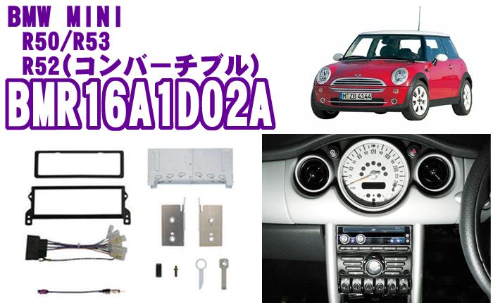 pb ピービー BMR16A1D02A BMWミニ(R50/R53/R52) 1DINオーディオ/ナビ取り付けキット 【2002(H14)/3~2007(H19)/2】