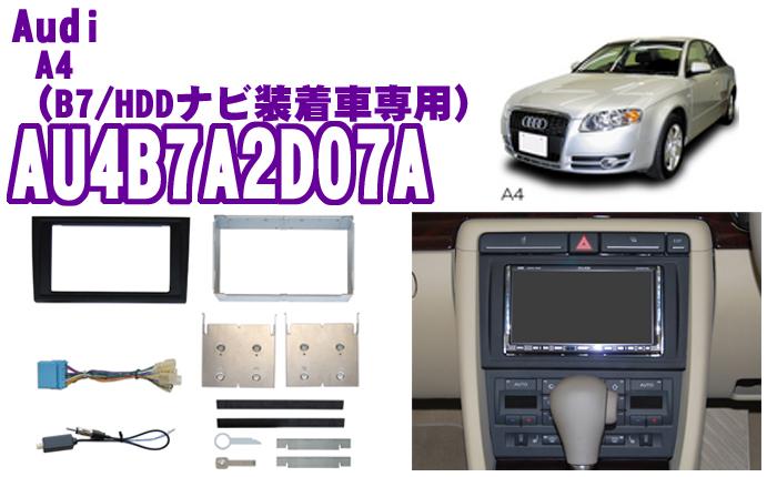 pb ピービー AU4B7A2D07A アウディA4(B7) 2DINオーディオ/ナビ取り付けキット 【2006(H18)/7~2008(H20)/7 HDDナビゲーションシステム(クラリオン製)装着車専用】