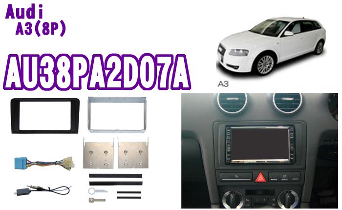 pb ピービー AU38PA2D07A アウディA3(8P) 2DINオーディオ/ナビ取り付けキット 【2006(H18)/7~2010(H22)/7 HDDナビゲーションシステム(クラリオン製)装着車専用】