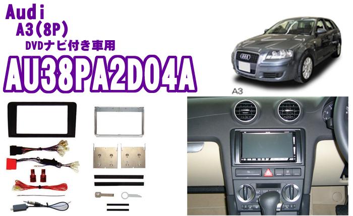 pb ピービー AU38PA2D04AアウディA3(8P)2DINオーディオ/ナビ取り付けキット【2003(H15)/9~2006(H18) DVDナビゲーションシステム(MMS)装着車専用】
