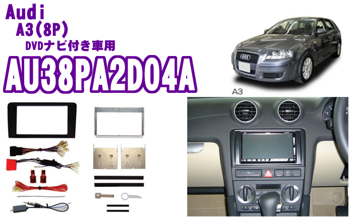 Creer Online Shop Pb P B Au38pa2d04a Audi A3 8p 2din Audio System