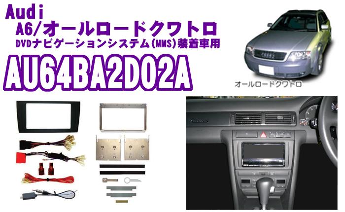 pb ピービー AU64BA2D02A アウディA6(4B)/オールロードクワトロ 2DINオーディオ/ナビ取り付けキット 【2001(H13)~2004(H16)/6 DVDナビゲーションシステム(MMS)装着車専用】