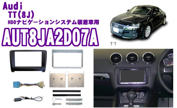 pb ピービー AUT8JA2D07A アウディTT(8J) 2DINオーディオ/ナビ取り付けキット 【2006(H18)/10~2010(H22)/9 ・HDDナビゲーションシステム(クラリオン製)装着車専用】