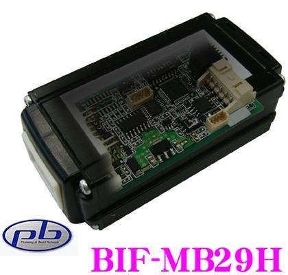 pb ピービー BIF-MB29Hナビ取付用CAN-BUSアダプターIII【メルセデスベンツCクラス(W204)/Eクラス(W212)/GLKクラス(X204)】