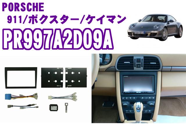 pb ピービー PR997A2D09Aポルシェ911(997)/ボクスター(987)/ケイマン2DINオーディオ/ナビ取り付けキット【2009(H21)モデル~2011(H23)モデル・HDDナビゲーションシステム(クラリオン製)装着車用】