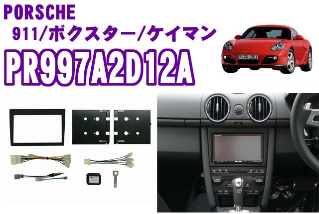 pb ピービー PR997A2D12A ポルシェ911(997)/ボクスター(987)/ケイマン 2DINオーディオ/ナビ取り付けキット 【2012(H24)モデル~現行・SDナビゲーションシステム(クラリオン製)装着車用】