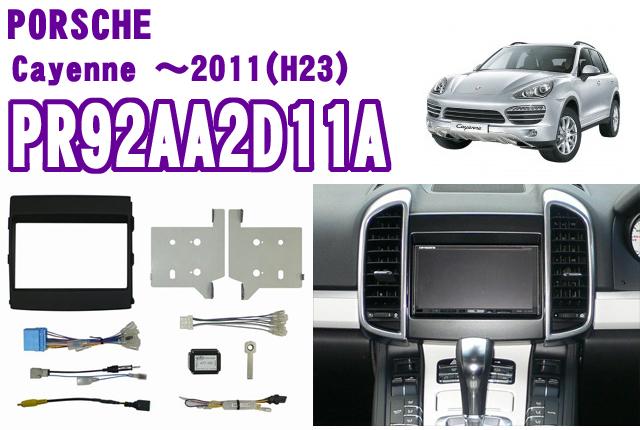 pb P B PR92AA2D11A porushiekaien(958)2DIN音频/导航器装设配套元件