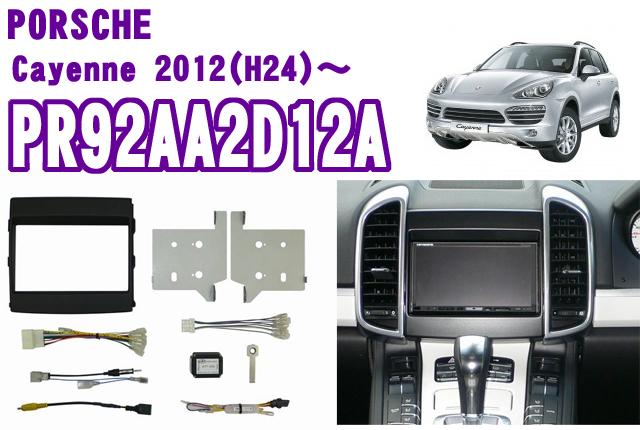 pb ピービー PR92AA2D12Aポルシェ カイエン(958)2DINオーディオ/ナビ取り付けキット【2012(H24)モデル~現行・SDナビゲーションシステム(クラリオン製)装着車用】