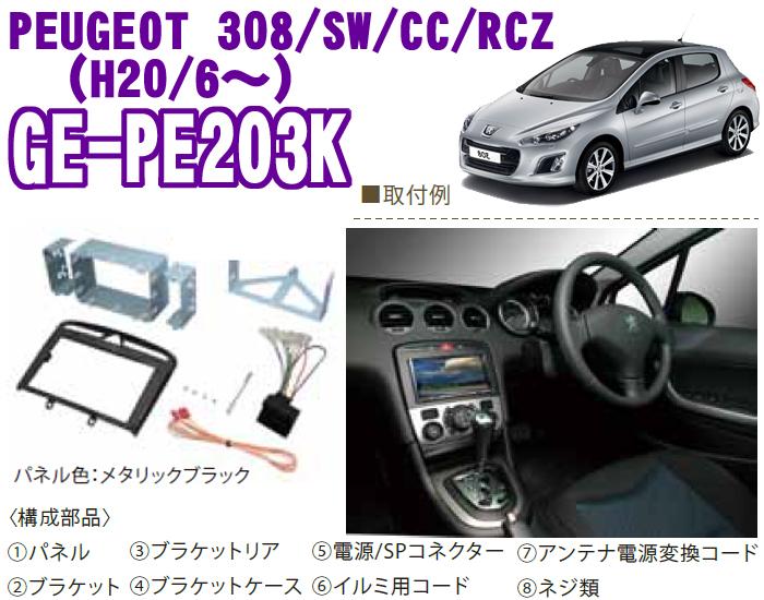 カナテクス GE-PE203K 푸조 308/SW/CC/RCZ 2DIN 오디오/네 비 장착 키트