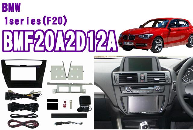 pb ピービー BMF20A2D12ABMW 1シリーズ(F20)2DINオーディオ/ナビ取り付けキット【2011(H23)/9~現行・6.5インチコントロールディスプレイ付AM・FMラジオ&CDプレーヤー装着車(純正ナビ無し車)用】