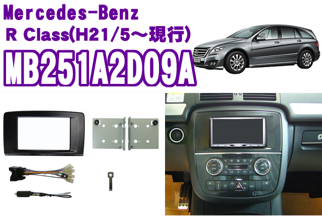 pb ピービー MB251A2D09A メルセデスベンツRクラス(W251) 2DINオーディオ/ナビ取り付けキット 【2009(H21)/5~現行】