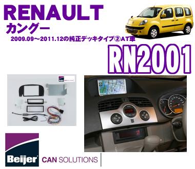 Beijer JAPAN RN2001ルノー カングー(2009.09~2011.12のAT/純正デッキタイプIIの車両用)2DINオーディオ/ナビ取付キット