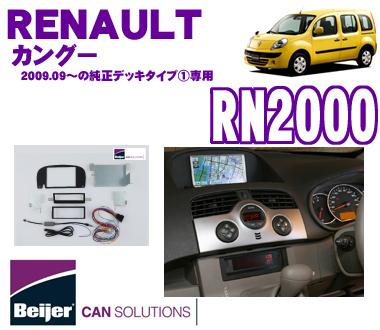 Beijer JAPAN RN2000 ルノー カングー(2009.09~2011.12の純正デッキタイプIの車両用) 2DINオーディオ/ナビ取付キット