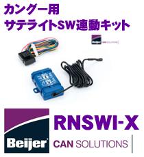 Beijer JAPAN RNSWI-X ルノー カングー用サテライトSW連動キット 【赤外線タイプ】