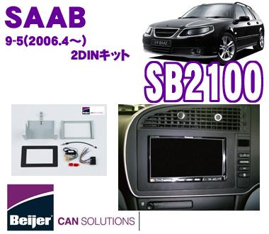 Beijer JAPAN SB2100 サーブ9-5(2006.4~) 2DINオーディオ/ナビ取付キット