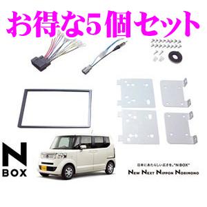 オーディオ取付キット NK-H560DE 5個セット【N BOX/N BOXカスタム(マイクロアンテナ付車)】【KJ-H56DE/NKK-H79D同一適合商品】